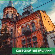 Тайны киевской «Швейцарии»