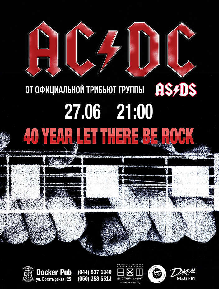 AS/DS - трибьют AC/DC