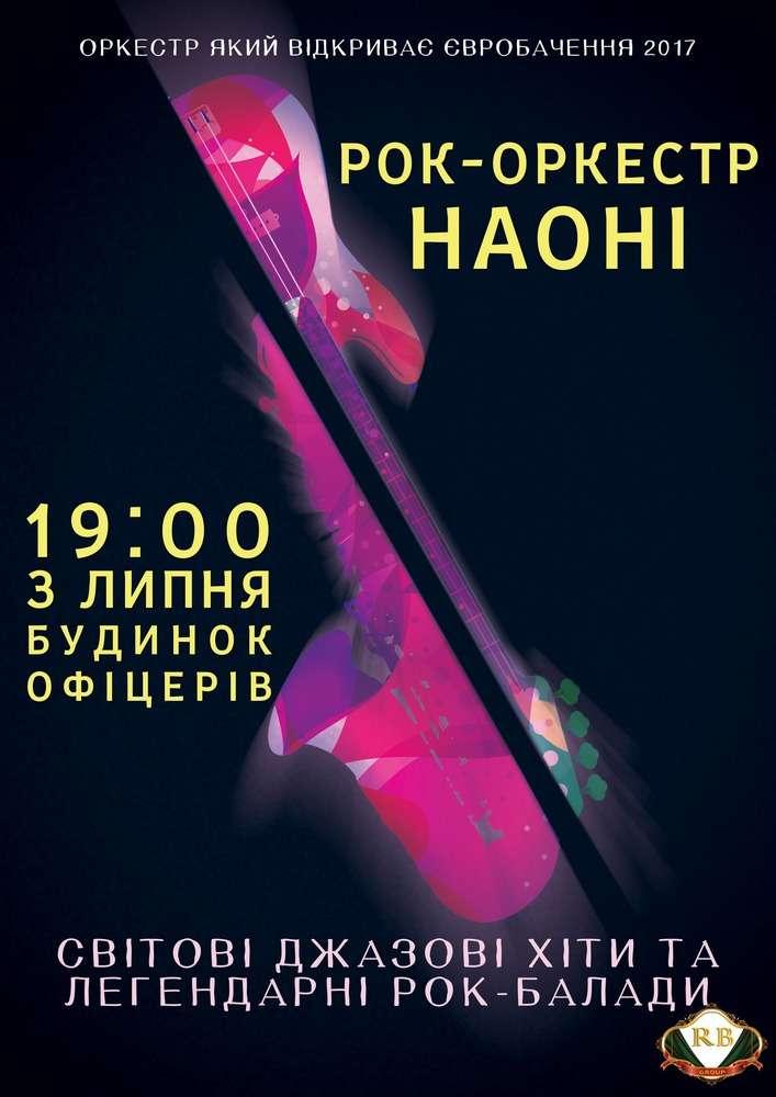 Рок-Оркестр Народных Инструментов Украины «НАОНИ»