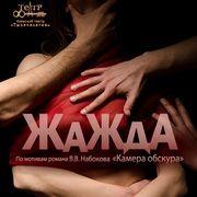 Жажда (Киевский театр «Тысячелетие»)