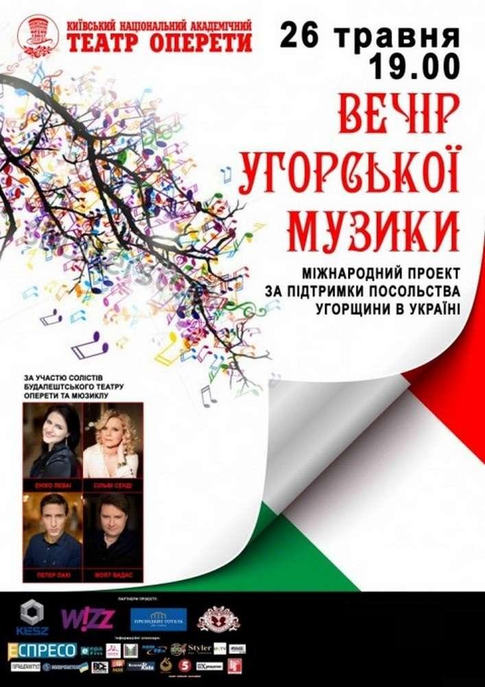 Вечер Венгерской музыки