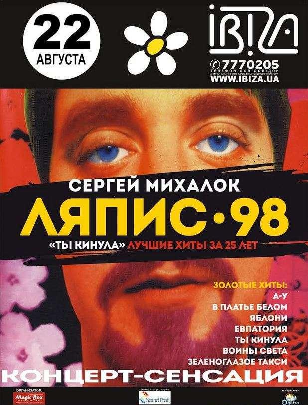 Сергей Михалок и группа «Ляпис-98»