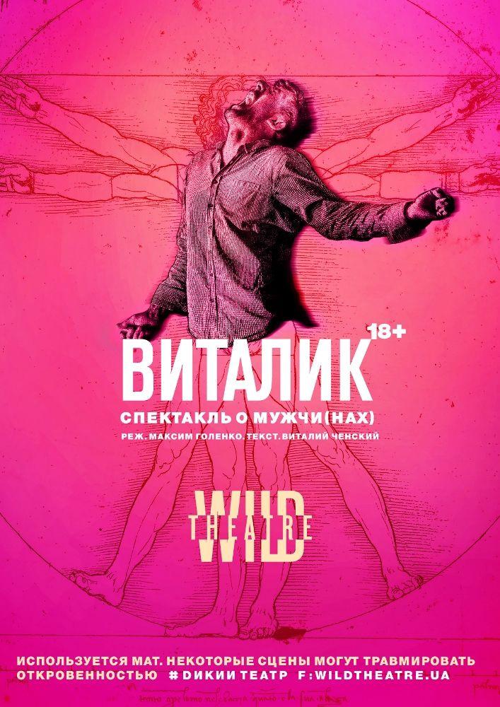 Виталик (Дикий театр)