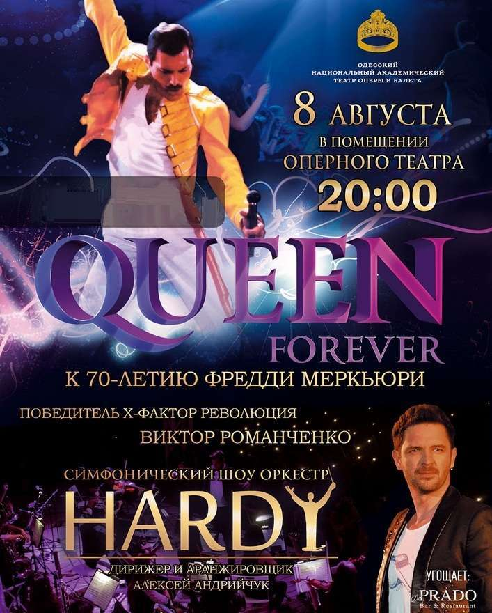 Симфонический оркестр «Hardy Orchestra»