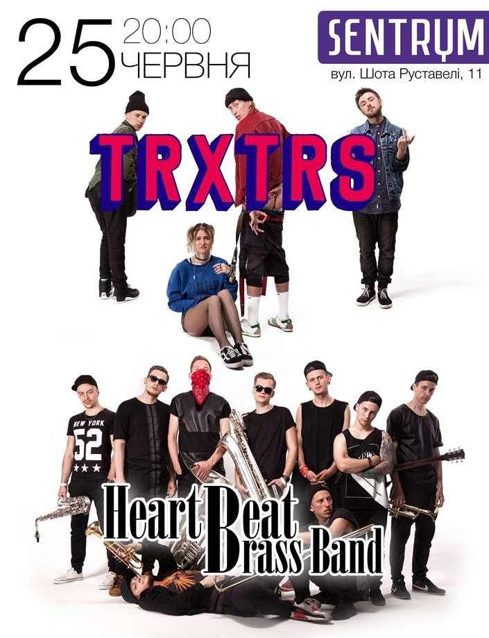 HeartBeat Brass Band & Трикстеры