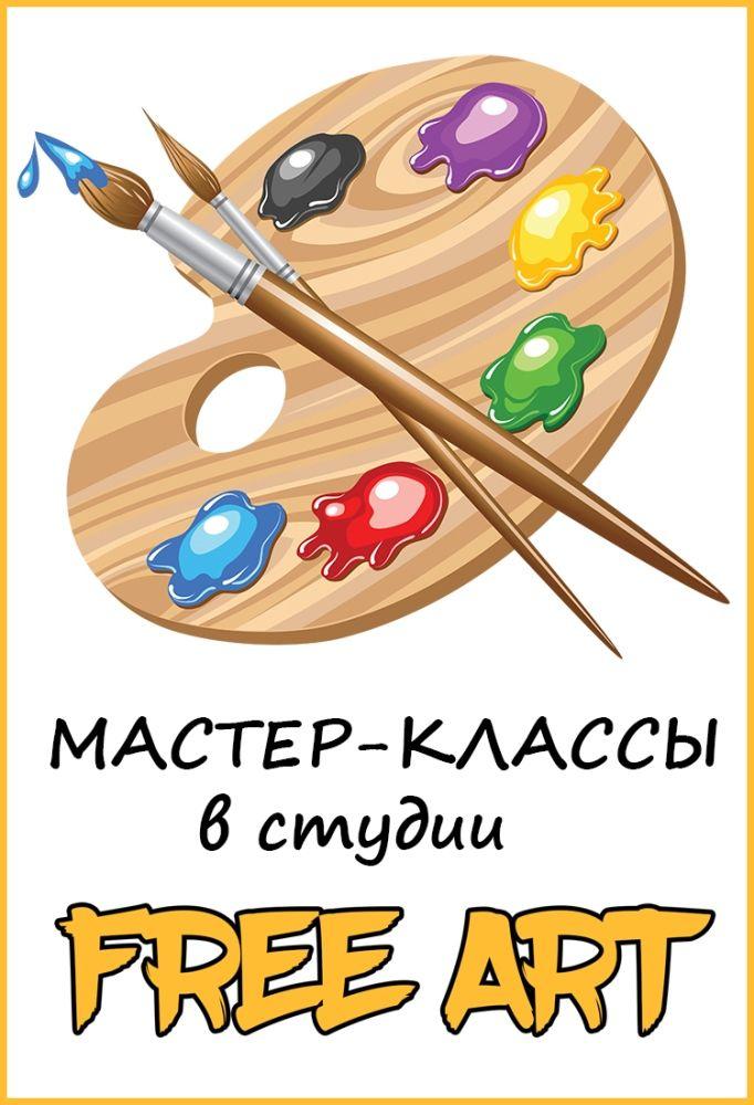 Мастер-класс по масляной живописи