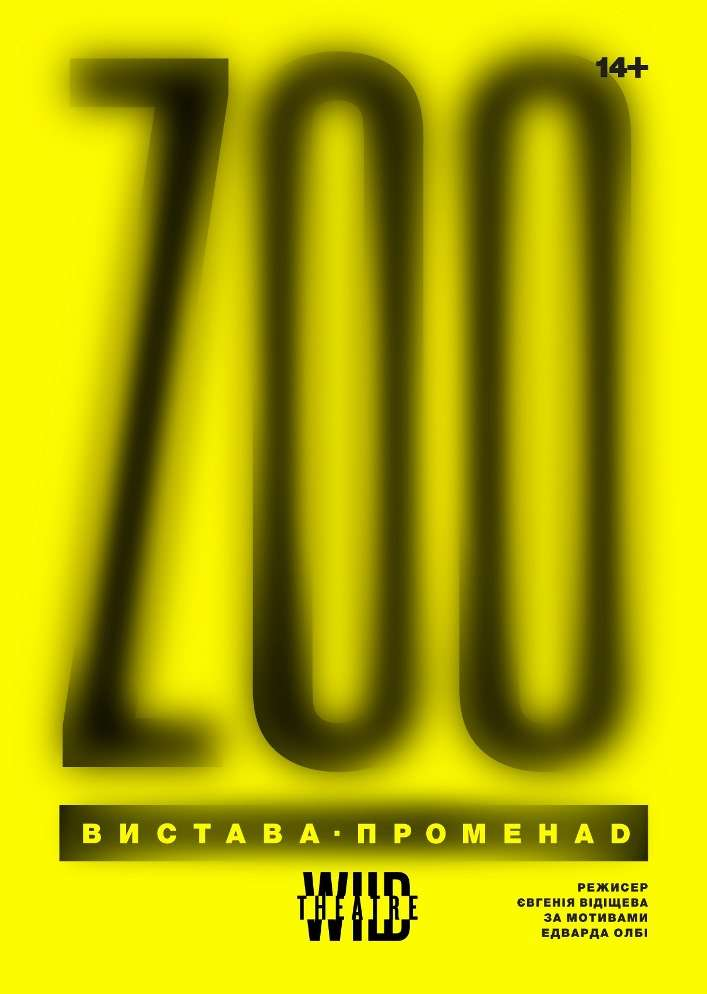 ZOO (Дикий театр)