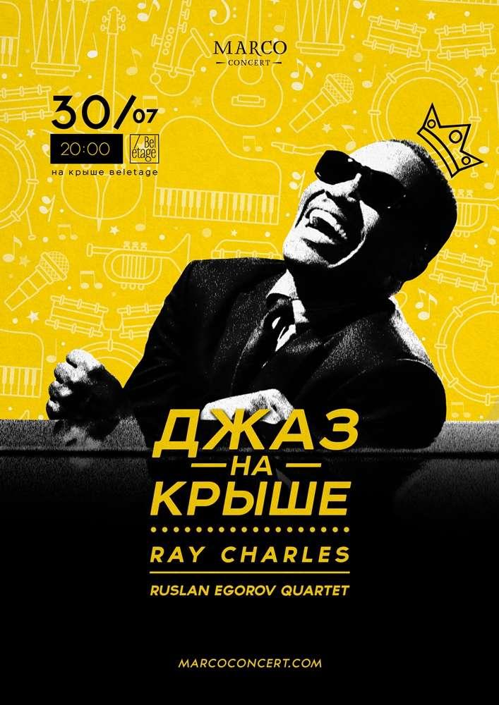 Джаз на Крыше - Ray Charles