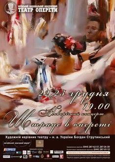 Новорічний концерт «Штраус в опереті»