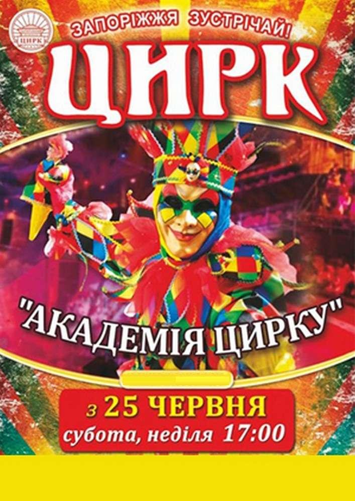 Академія цирку