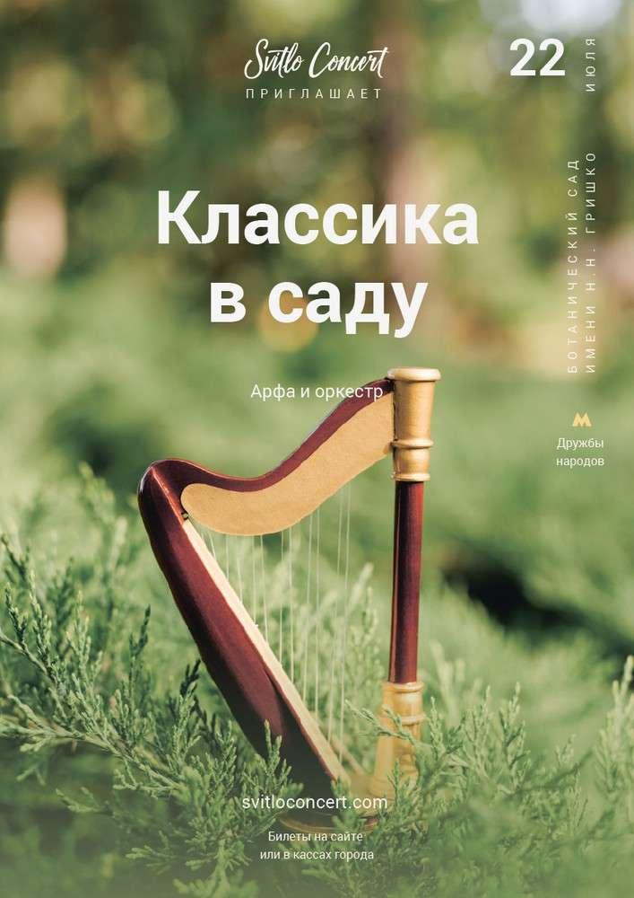 Классика в саду. Арфа и оркестр