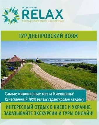 Тур «Днепровский вояж»
