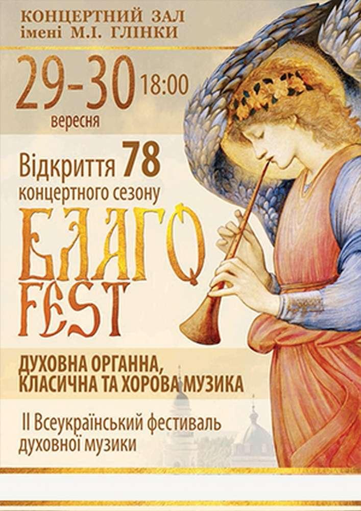 Відкриття 78 концертного сезону «Благоfest»