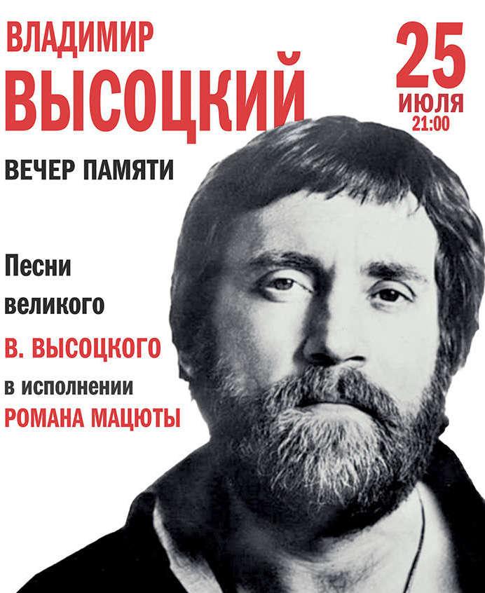 Роман Мацюта