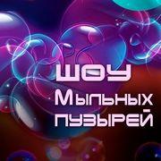 Шоу мыльных пузырей (Киевский театр «Тысячелетие»)