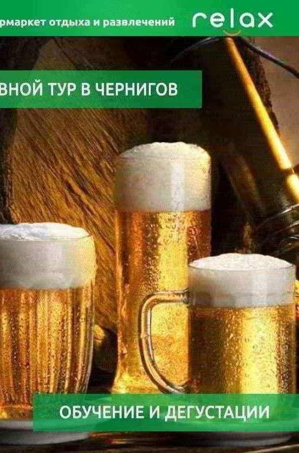 Пивной тур в Чернигов