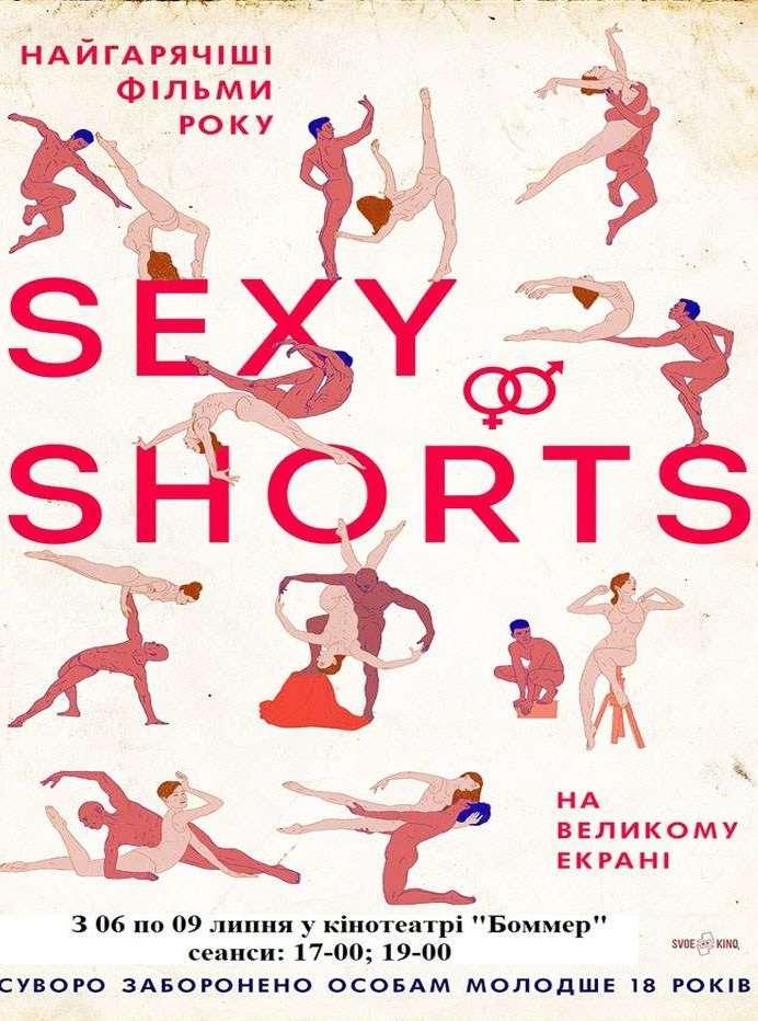 SexyShorts. Эротические короткометражки