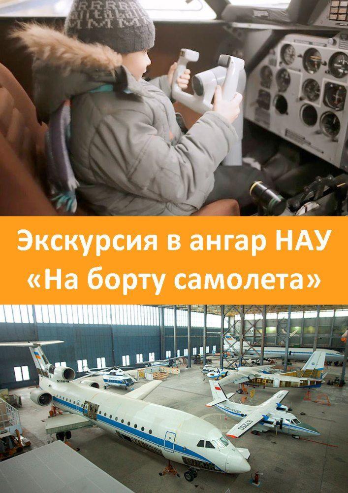Экскурсия «На борту самолета»