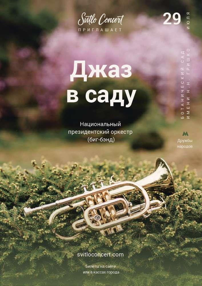 Джаз в саду