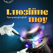 Иллюзионное шоу для детей (Киевский театр «Тысячелетие»)