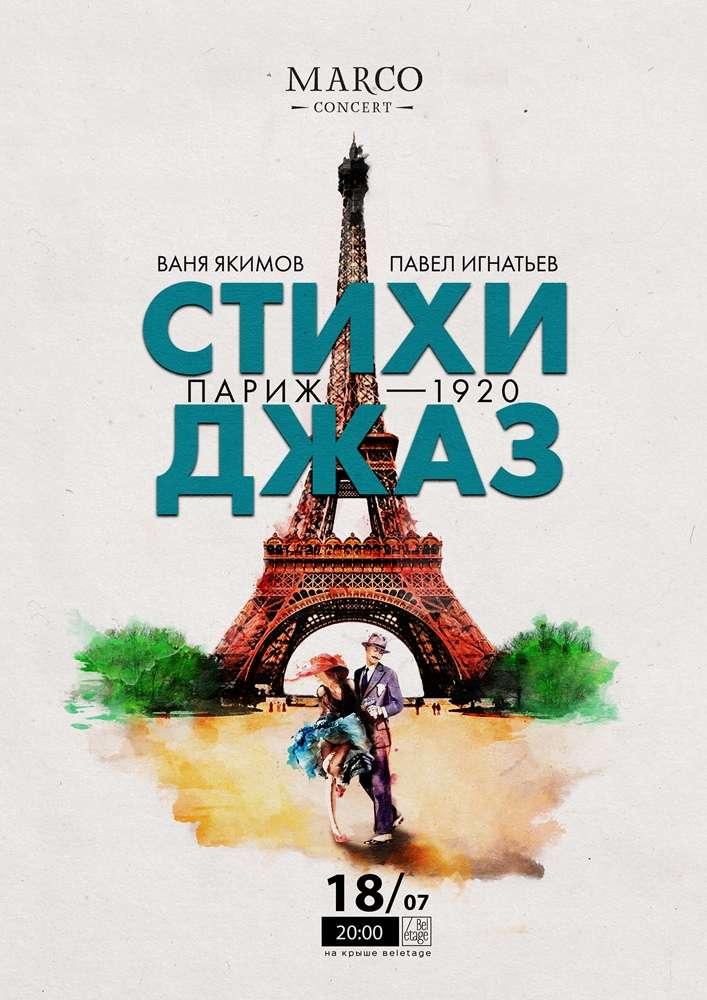 Стихи и Джаз. Париж 1920