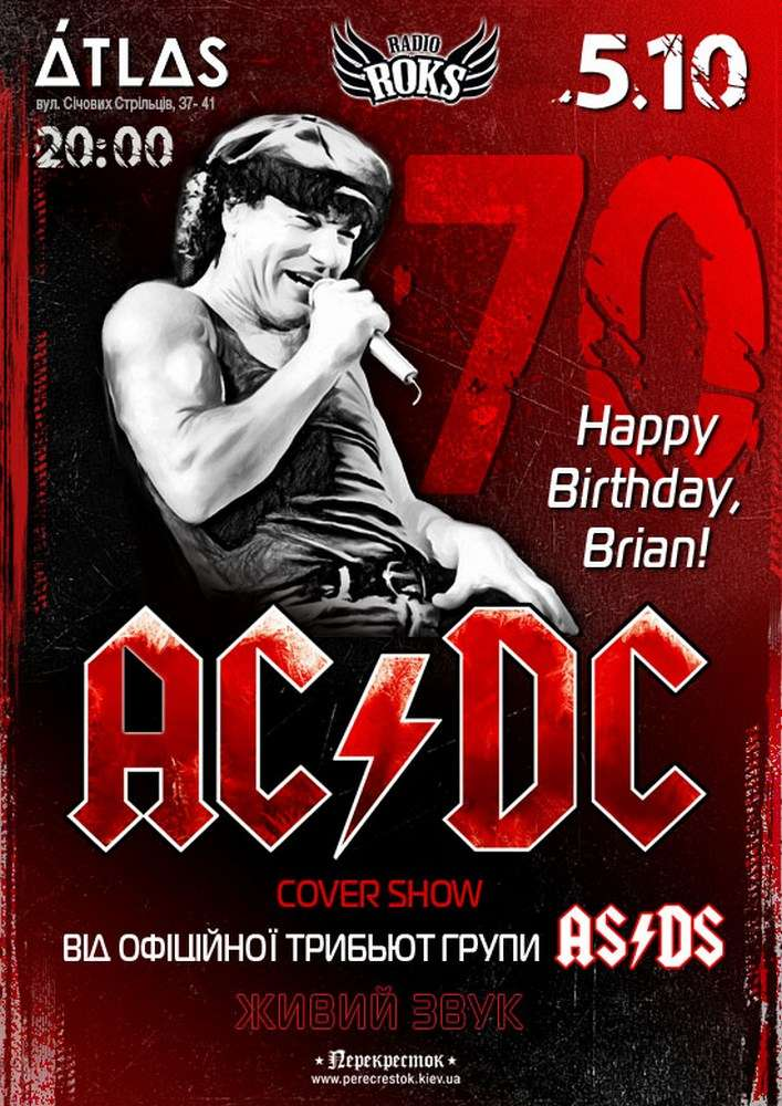 AS/DS - трибьют AC/DC