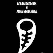Агата Вильчик и Анна Минакова