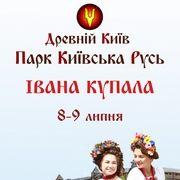 Івана Купала у «Парку Київська Русь»