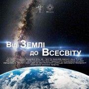 От Земли к Вселенной и Путешествие к центру Млечного Пути