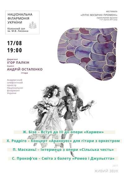 Х. Родріго - Концерт Аранхуес