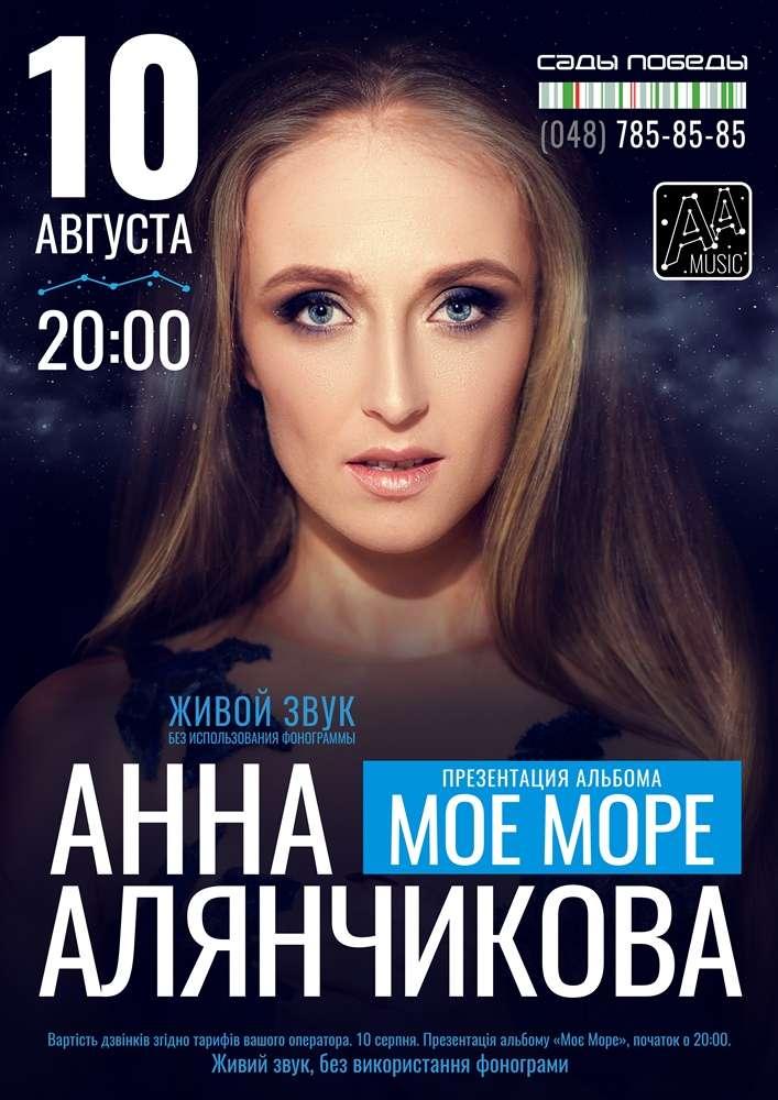 Анна Алянчикова «Мое море»