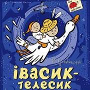 Івасик-Телесик (УНТ)