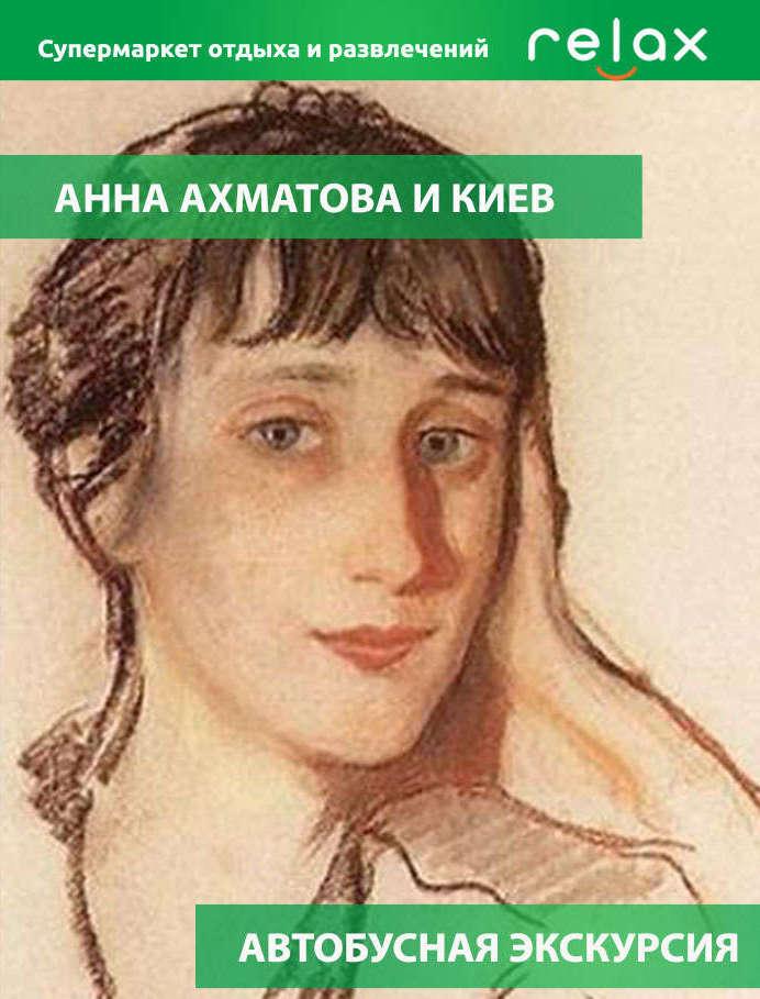 Анна Ахматова и Киев