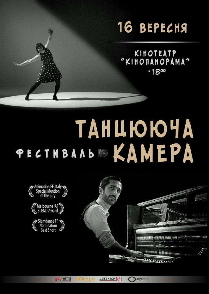 Фестиваль Короткометражного Кіно «Танцююча камера»