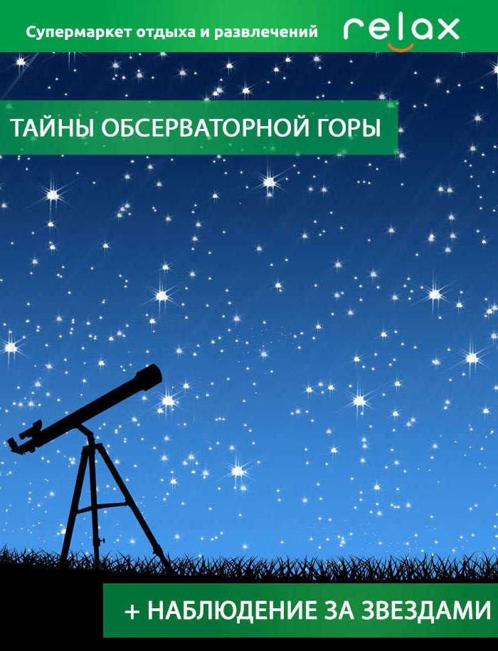 Тайны обсерваторной горы наблюдение за звездами