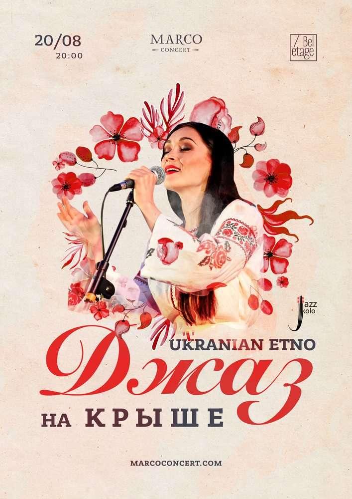 Ukrainian ethno: джаз на крыше