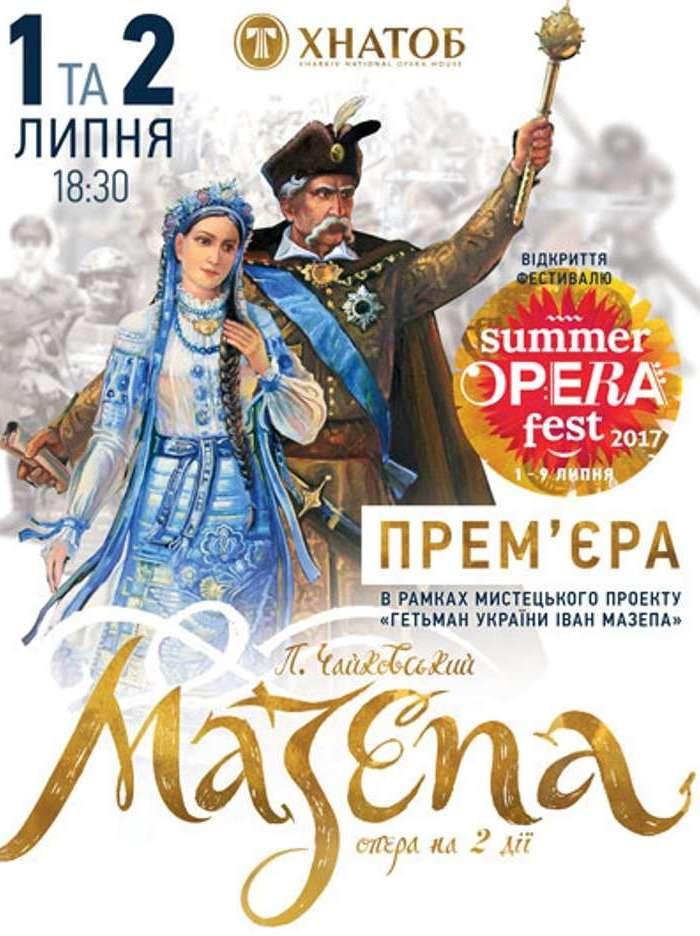 Мазепа опера