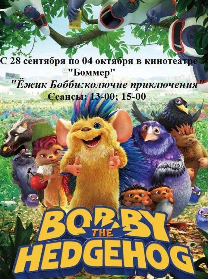 Ёжик Бобби:колючие приключения