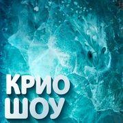 Крио шоу (Киевский театр «Тысячелетие»)
