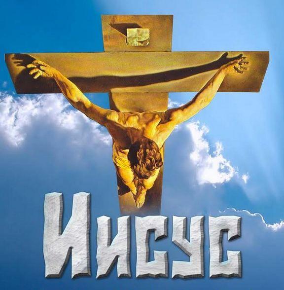 Иисус (Днепр)