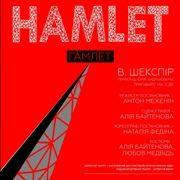 Гамлет (Щепкина)