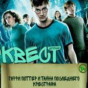 VIP квест для детей «Гарри Поттер и тайна последнего Крестража»