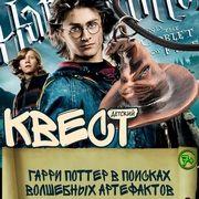 Супер квест для детей «Гарри Поттер в поисках волшебных артефактов»