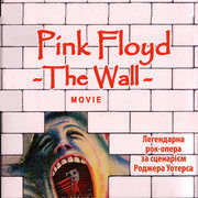 Рок-опера «PINK FLOYD: THE WALL»