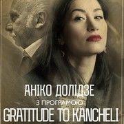 Анико Долидзе с программою Gratitude to Kancheli