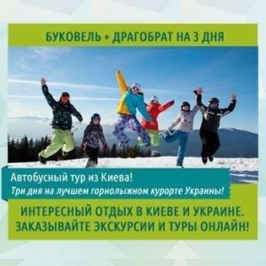 Буковель - Драгобрат (3 дня катания)