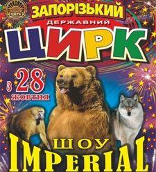 Шоу Imperial