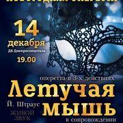 Новогодняя оперетта «Летучая мышь»