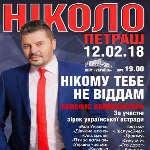Бенефіс Ніколо Петраша «Нікому тебе не віддам»
