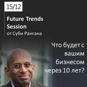 Future Trends Session